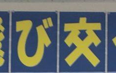 肥後大津駅前教室の目指すところ♪♪
