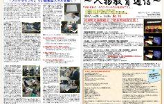 人物教育通信Vol.18発行のお知らせ