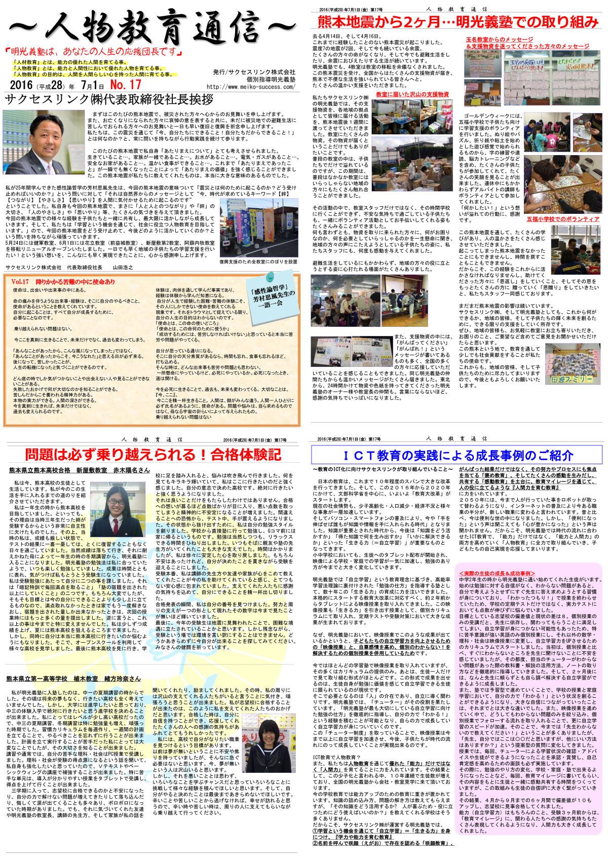 人物教育通信Vol17 発行のお知らせ