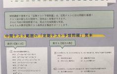 高校生~~!のNEW数学対策☆