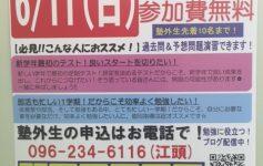 1学期期末テスト対策会☆