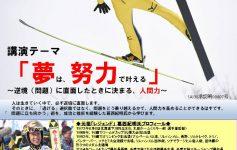 9/16 葛西紀明氏 講演会開催☆