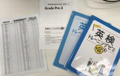 英検申込せまる!!9月13日締め切り☆