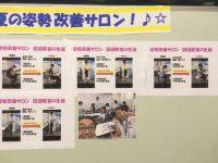 【明光義塾田迎教室】姿勢改善サロン&教室指導