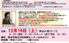 人物教育セミナー第2弾開催☆