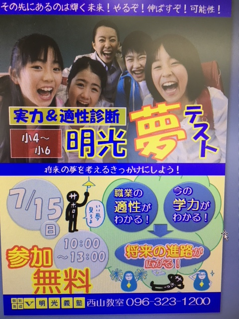 【明光義塾西山教室】イベントのお知らせ