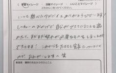 【明光義塾西山教室】感動したマイレージ