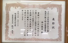 【明光義塾西山教室】誇れる講師たち