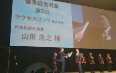 東京本部総会に参加し、新たな決意を持ちスタート!!