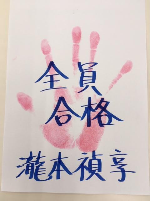 【号外!祝全員合格】明光義塾西山教室