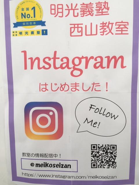 【明光義塾西山教室】Instagramにてたくさんの情報