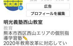 【明光義塾西山教室】インスタグラム