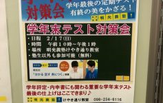 学年末テスト対策会参加受付中☆