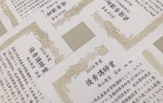 【明光義塾西山教室】年度総会で表彰をいただきました!