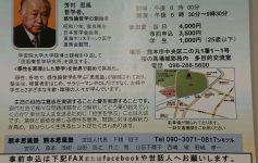 熊本思風塾が開催されます!