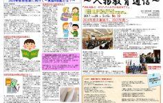 人物教育通信vol.19 発行のお知らせ
