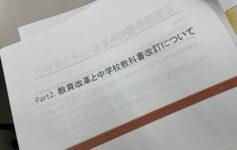 中学校の教科書改訂